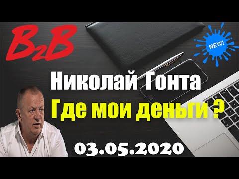 B2B Jewelry - Николай Гонта ГДЕ ДЕНЬГИ ???