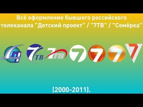 Всё оформление бывшего российского телеканала \