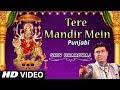 Tere Mandir Mein IPunjabi Devi Bhajan I SHIV BHARDWAJ I Full HD Video Song,T-Series Bhakti Sagar