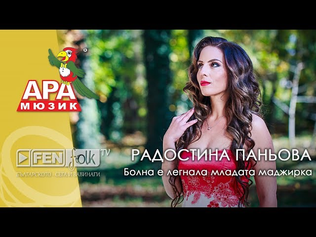 РАДОСТИНА ПАНЬОВА - Болна е легнала младата маджирка /R. PANYOVA - Bolna e legnala mladata madzhirka