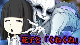 【花子の課外授業】花子と「くねくね」が出会ったらどうなる?【都市伝説】【怖い話】