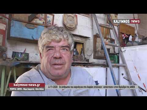 4-11-2020 Οι άνθρωποι του καρνάγιου στο Λαφάσι στέλνουν «απάντηση» στον Πρόεδρο της ΑΝΕΚ
