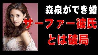 【芸能】森泉が結婚と妊娠を発表!夫はサーファー彼氏ではなかった 腰添健 検索動画 21