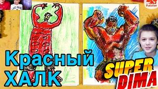 КРАСНОГО ХАЛКА забыли! Рисуем супер героев Супре Дима и РыбаКит(Красный Халк это тоже самое что и Зеленый Халк) Ну нет. Это кусок трансляции с канала РыбаКит папа рисует..., 2017-02-11T15:00:03.000Z)