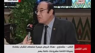 بالفيديو.. حسين عشماوى: مصر خالية من الإرهاب وقانون الشباب سيصدر قريبًا