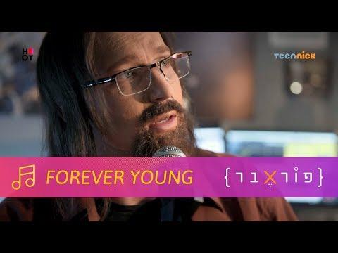 לי בירן - FOREVER YOUNG | פוראבר 🎵 טין ניק