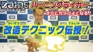 【ゾイドワイルド】バーニングライガーをさらにカッコよく!10/24発売「ZW45 バーニングライガー」改造編動画を公開!