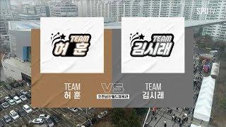 [KBL] 팀 허훈 vs 팀 김시래 H/L (01.19)