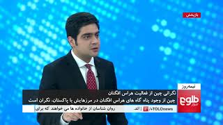 NIMA ROOZ: China's Remarks On US-Pakistan Ties Discussed