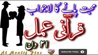 Muhabbat Pane Ka Amal | 21 Din Ka Wazifa | Muhabbat Main Pagal Karne Ka Amal  By Al Moalij Plus