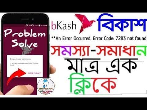 বিকাশ এপ এরর কোড 7283 সমাধান | bkash error code 7283 without no root