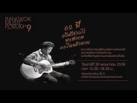 """bacc - Bangkok Music Forum #9 """"62 ปี กวีศรีชาวไร่ - พงษ์เทพ กระโดนชำนาญ"""""""
