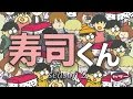 【自主制作アニメ】寿司くん 第二十三話「公園」
