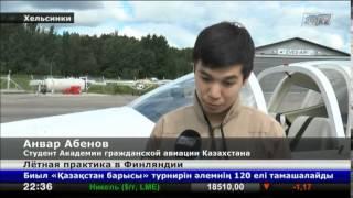 Казахстанские студенты проходят лётную практику в Финляндии