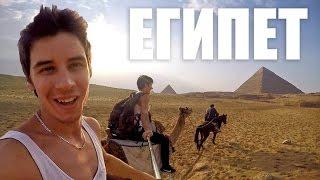 Египет И Арабские На*Бщики