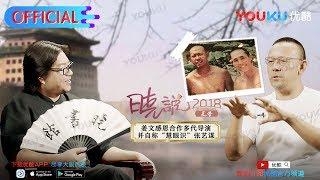 晓说 第178期 口述历史 妖怪姜文(上)