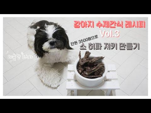 강아지 수제간식 레시피 VOL.3 : 단 돈 3500원으로 소 허파 져키 만들기