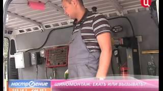 Мобильный шиномонтаж в Москве Wheelsmaster.ru(, 2014-12-08T15:33:45.000Z)