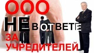 Долг у Учредителя сняли деньги с р/с ООО(, 2013-03-01T13:20:37.000Z)