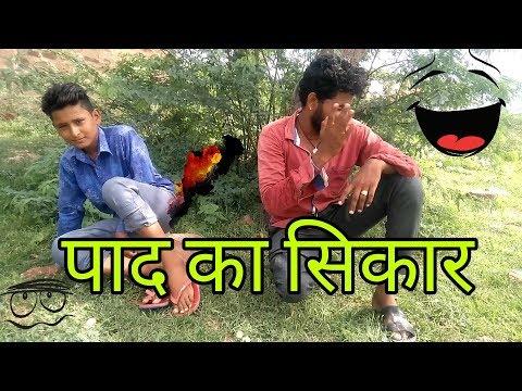 Marwadi comdy part 2    पाद कॉमेडी
