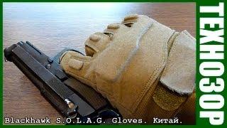 Blackhawk Tactical gloves. Китайская реплика. Обзор