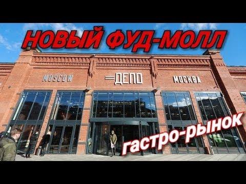 Гастро рынок ДЕПО ЛЕСНАЯ. Новый ФУД-МОЛЛ на БЕЛОРУСКОЙ.