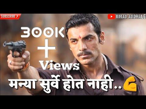 Whatsapp Status#53 Manya Surve 🔫 Marathi Attitude Status Video 😎 Bhai Giri Special⚔️2K18