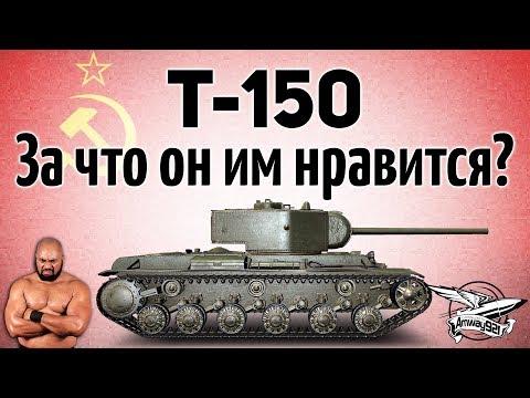 Т-150 - За что он им нравится?