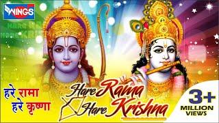 Maha Mantra Hare Ram Hare Krishna Very Beautiful Rama Krishna Bhajan Full Songs