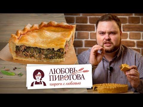 Обзор пирогов из пекарни Любовь Пирогова