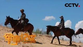 《军事纪实》 20200324 骑上军马去巡逻| CCTV军事