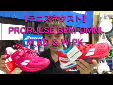 テニスネクストPROPULSE BPM OMNI M RD & W PK