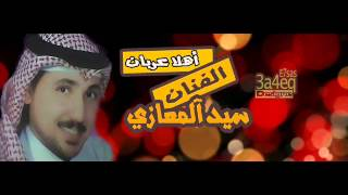 73 قبيله _ سيد المعازي _ نسخه اصليه _  EDITED by AbKaRiNo _ HD