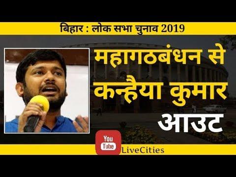 Begusarai Loksabha: Kanhaiya Kumar से नहीं बनी Lalu Yadav की बात,अब Giriraj Singh बनाम Tanveer Hasan