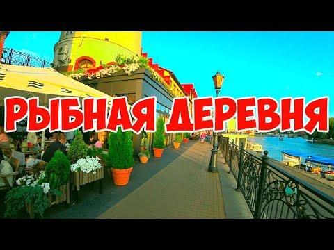 Калининград. Рыбная деревня: