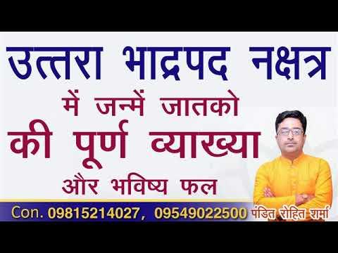 उत्तरा भाद्रपद नक्षत्र में जन्मे लोगों के बारे में जानकारी व् भविष्य Uttarabhadra Nakshatra