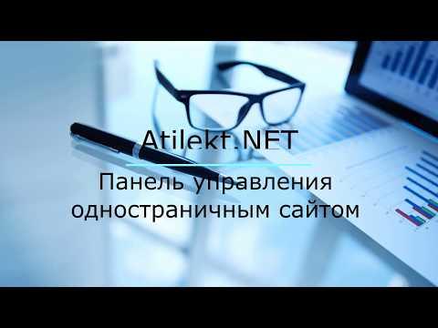 CMS landing Atilekt.NET