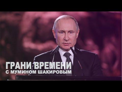 Второе пришествие Владимира Путина | Грани времени с Мумином Шакировым