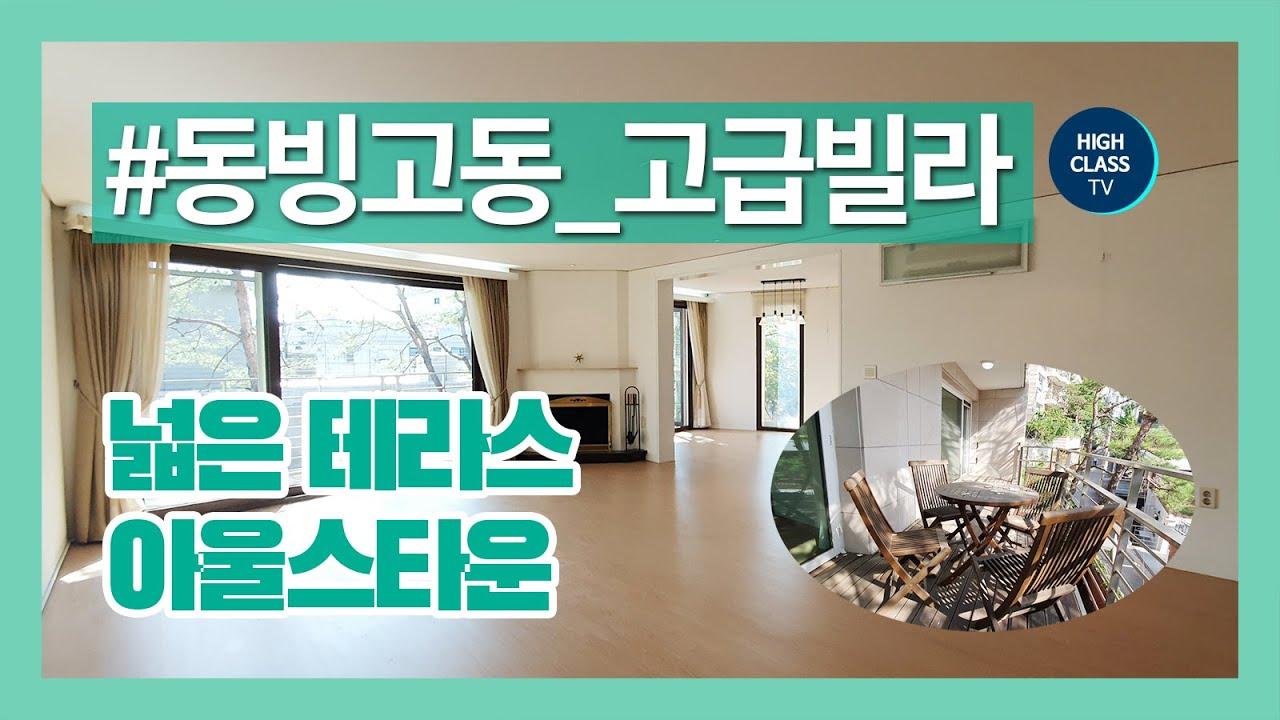 동빙고동 고급빌라 넓은 테라스 빌라 '아울스타운' ITAEWON HOUSE TOUR