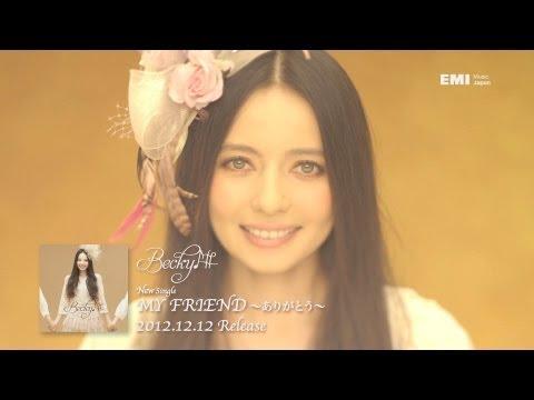 ベッキー♪♯ - 「MY FRIEND 〜ありがとう〜」(60秒CM Version)