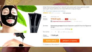 Aliexpress 2017#46✔ Распаковка посылок ✔маска для лица mask for the face  unpacking of parcels