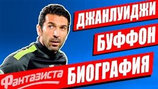 Фантазиста Биография - Джанлуиджи Буффон
