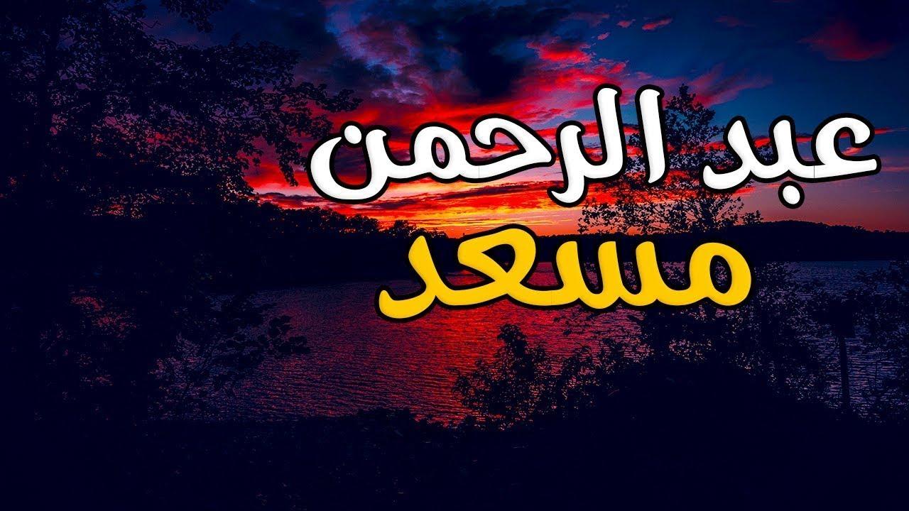 رقية شرعية عبدالرحمن مسعد قوية جدا للعين والمس والحسد والسحر رقية للشفاء بإذن الله - عبد الرحمن مسعد