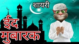 """EID Mubarak shayari "" 2018/eid Mubarak Shayari by talking tom New video"