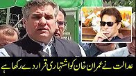 Daniyal Aziz lambastes Imran Khan in media talk - 24 News HD