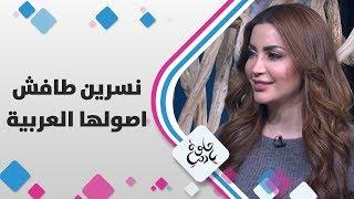 نسرين طافش - اصولها العربية