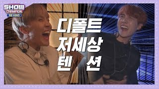 [쇼챔비하인드.zip] 제이홉이 방탄에게 미치는 텐션 영향력↗ l 방탄소년단(BTS) 제이홉(J-HOPE)