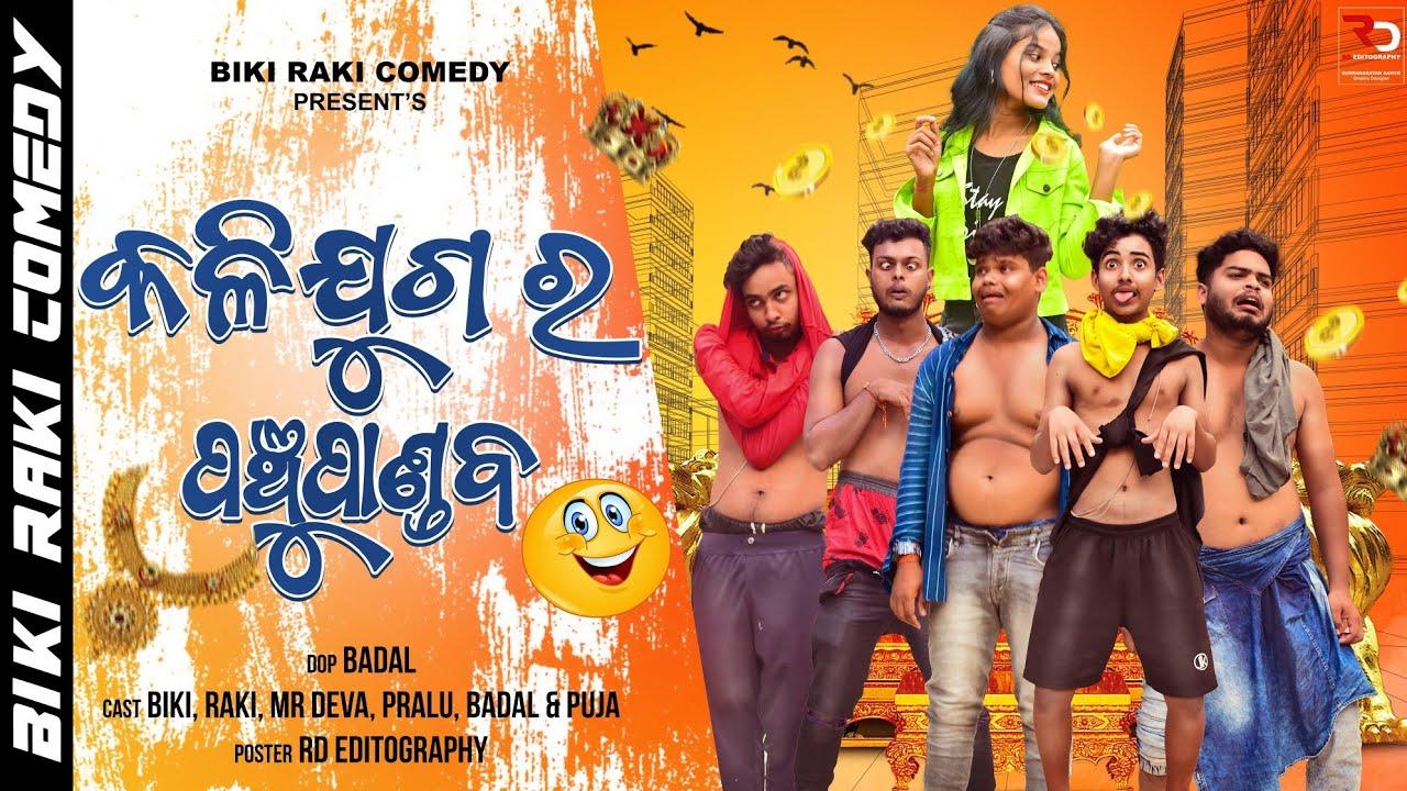 Download କଳି ଯୁଗର ପଞ୍ଚୁପାଣ୍ଡବ 📺 || 🤣 Kalijuga Ra Panchupandaba || Biki Raki || Mr Deva||Mr Pralu ||Mr Gulua||
