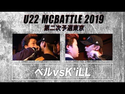 K'iLL  vs ベル/U-22 MCBATTLE 第二次予選  2019(2018.12.22)