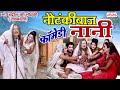 nautankibaz nani  bhojpuri comedy  idrish